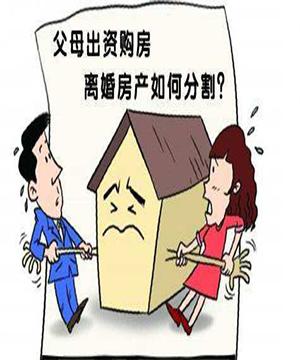 父母资助买房离婚怎么分割?