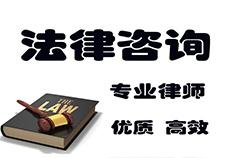 枣庄律师温馨提醒:当你决定向律师咨询之前,建议能考虑以下几个问题