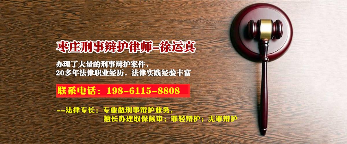 枣庄律师在线法律服务