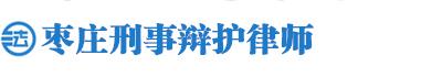 枣庄律师logo